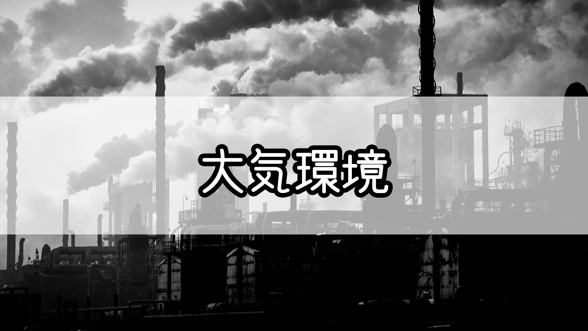 『大気環境』のゴロ・覚え方