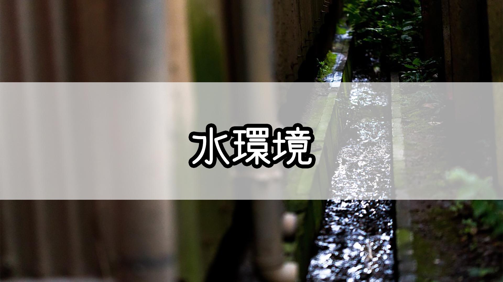 『水環境』のゴロ・覚え方