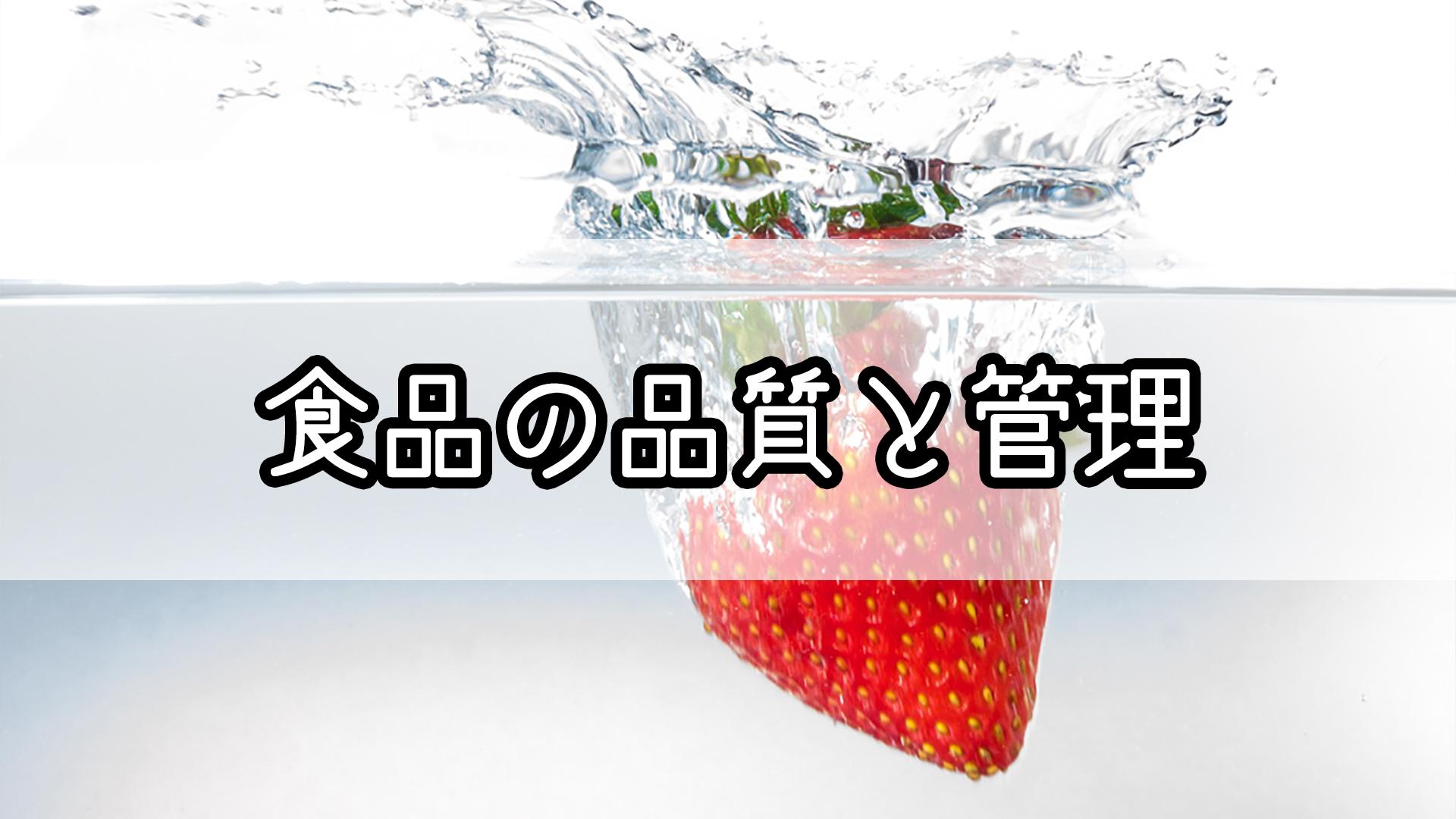 『食品の品質と管理』のゴロ・覚え方