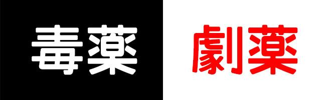 『毒物及び劇物に関する規制』のゴロ・覚え方