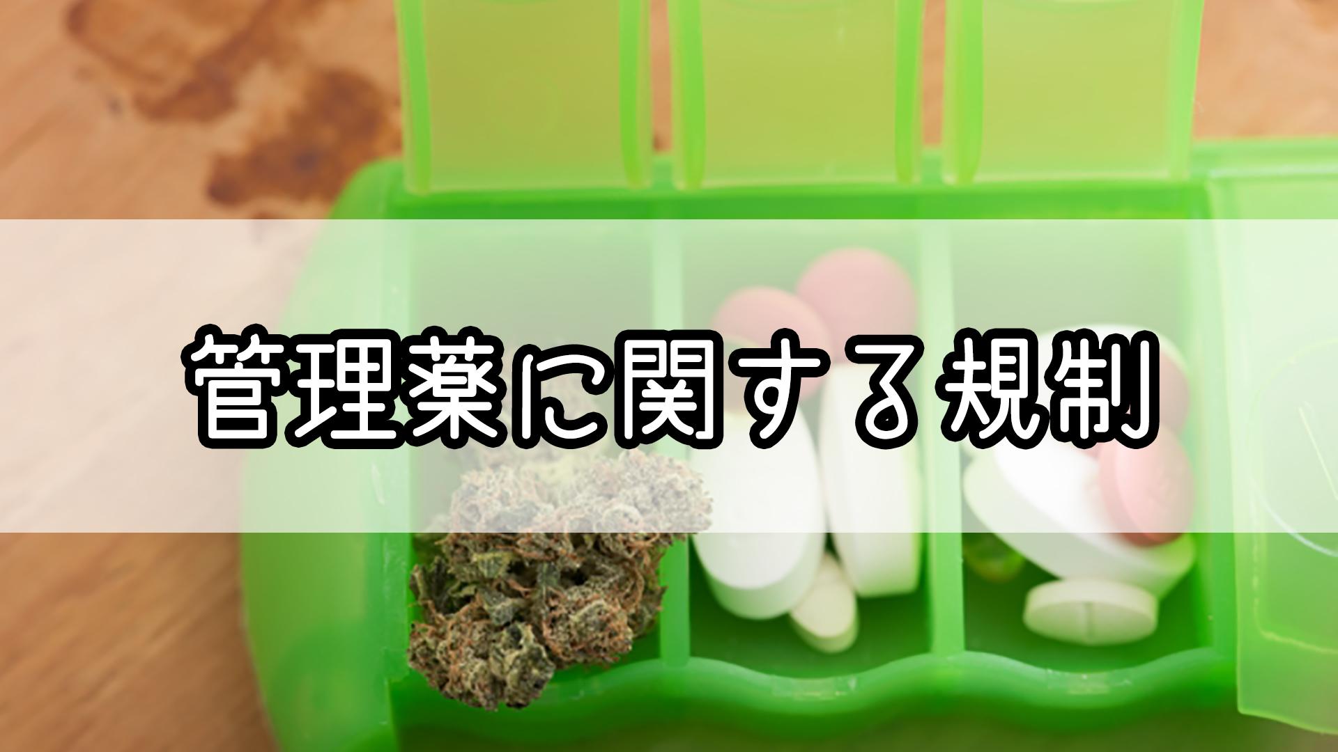『管理薬に関する規制』のゴロ・覚え方