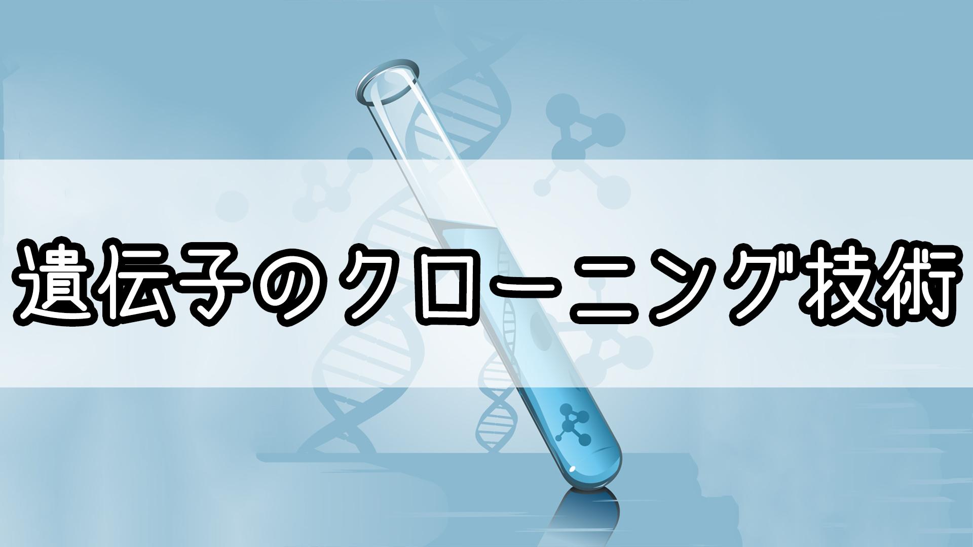 『遺伝子のクローニング技術』のゴロ・覚え方