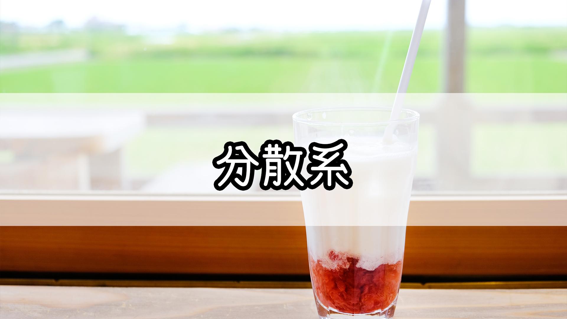 『分散系』のゴロ・覚え方