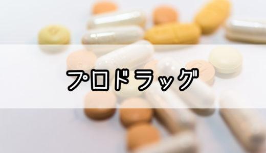 『プロドラッグ』のゴロ・覚え方
