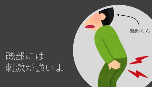 【アドレナリンβ1, β2受容体刺激薬】のゴロ・覚え方