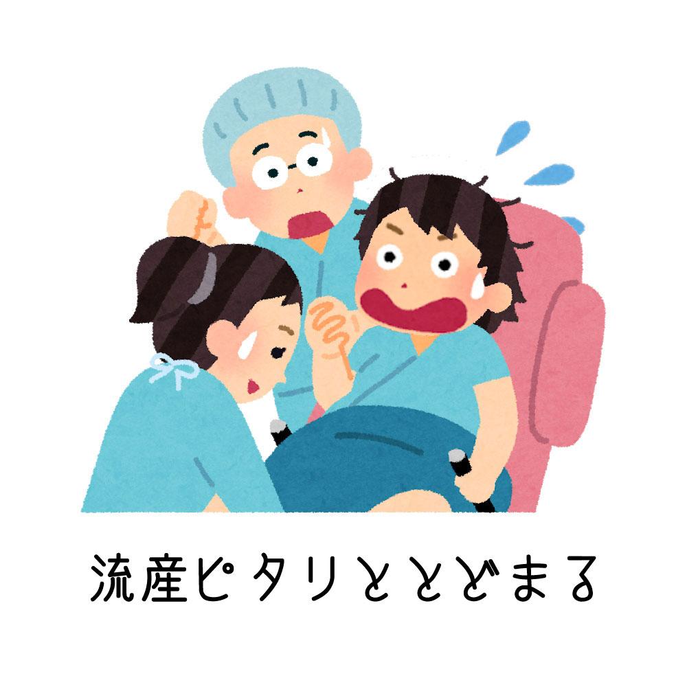 流産・早産防止薬