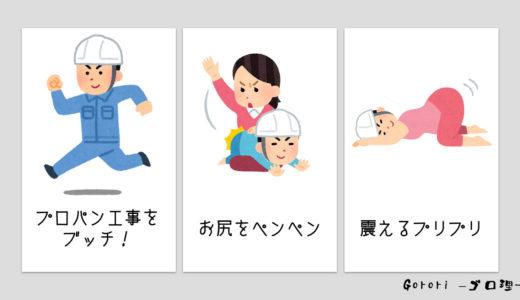 【鎮痙代用薬(アトロピン代用薬)】のゴロ・覚え方