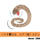 くちを震わせ,-ハブ(蛇)スピン