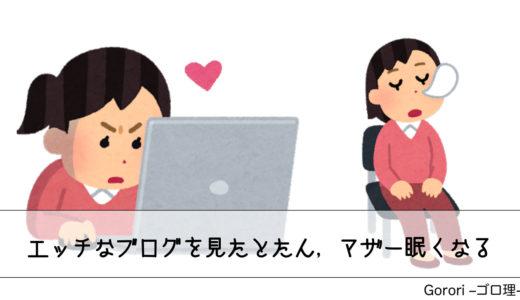 【ベンゾジアゼピン系催眠薬】のゴロ・覚え方
