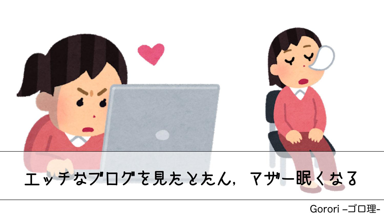 エッチなブログを見たとたん,-マザー眠くなる