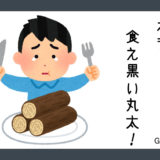 オラ!食え黒い丸太!