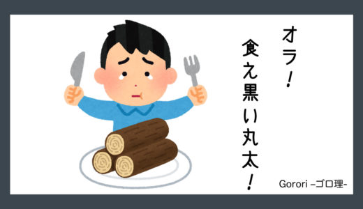 【MARTA(多元受容体標的化抗精神病薬)】のゴロ・覚え方