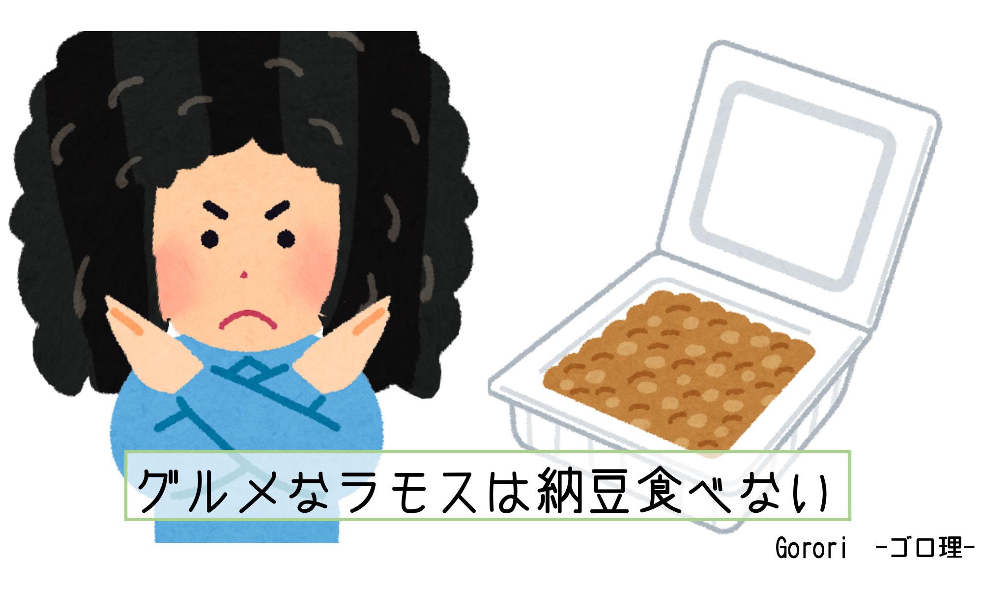 グルメなラモスは納豆食べない