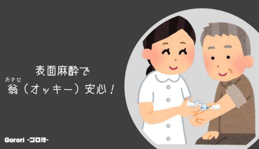 【局所麻酔薬(表面麻酔)】のゴロ・覚え方
