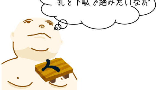 【静脈麻酔薬】のゴロ・覚え方
