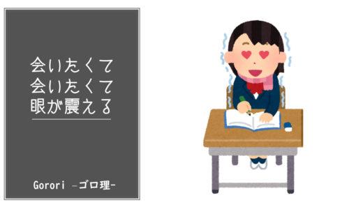 【非チアジド系利尿薬】のゴロ・覚え方