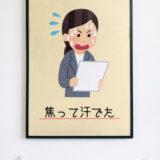 【炭酸脱水酵素阻害薬(利尿薬)】のゴロ・覚え方