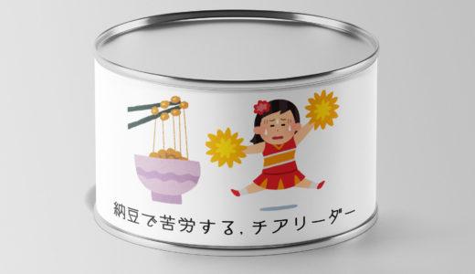 【チアジド系利尿薬】のゴロ・覚え方