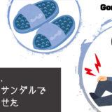 『刺激性下剤』のゴロ・覚え方
