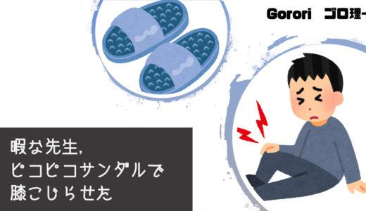 【刺激性下剤(瀉下薬及び止瀉薬)】のゴロ・覚え方