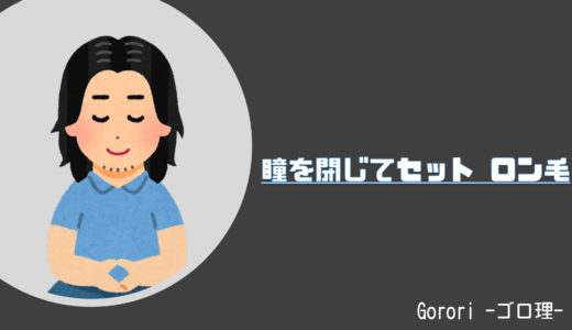【5-HT3受容体遮断薬】のゴロ・覚え方