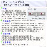 ゼジューラカプセル(ニラパリブトシル酸塩)の特徴