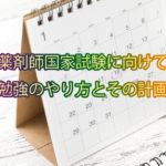 薬剤師国家試験に向けて【勉強法とその計画】