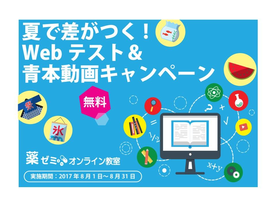 薬ゼミオンライン教室 2017夏の特別キャンペーン