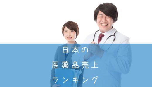 【2020更新】日本で売れている薬 ~医薬品売上ランキング~