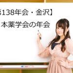 【第138年会・金沢】日本薬学会の年会に参加してみよう(2018年3月)