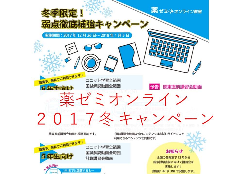 薬ゼミオンライン教室 2017冬の特別キャンペーン