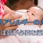 牛乳アレルギー に注意が必要な薬ーイナビル(ラニナミビル)も使えない!?
