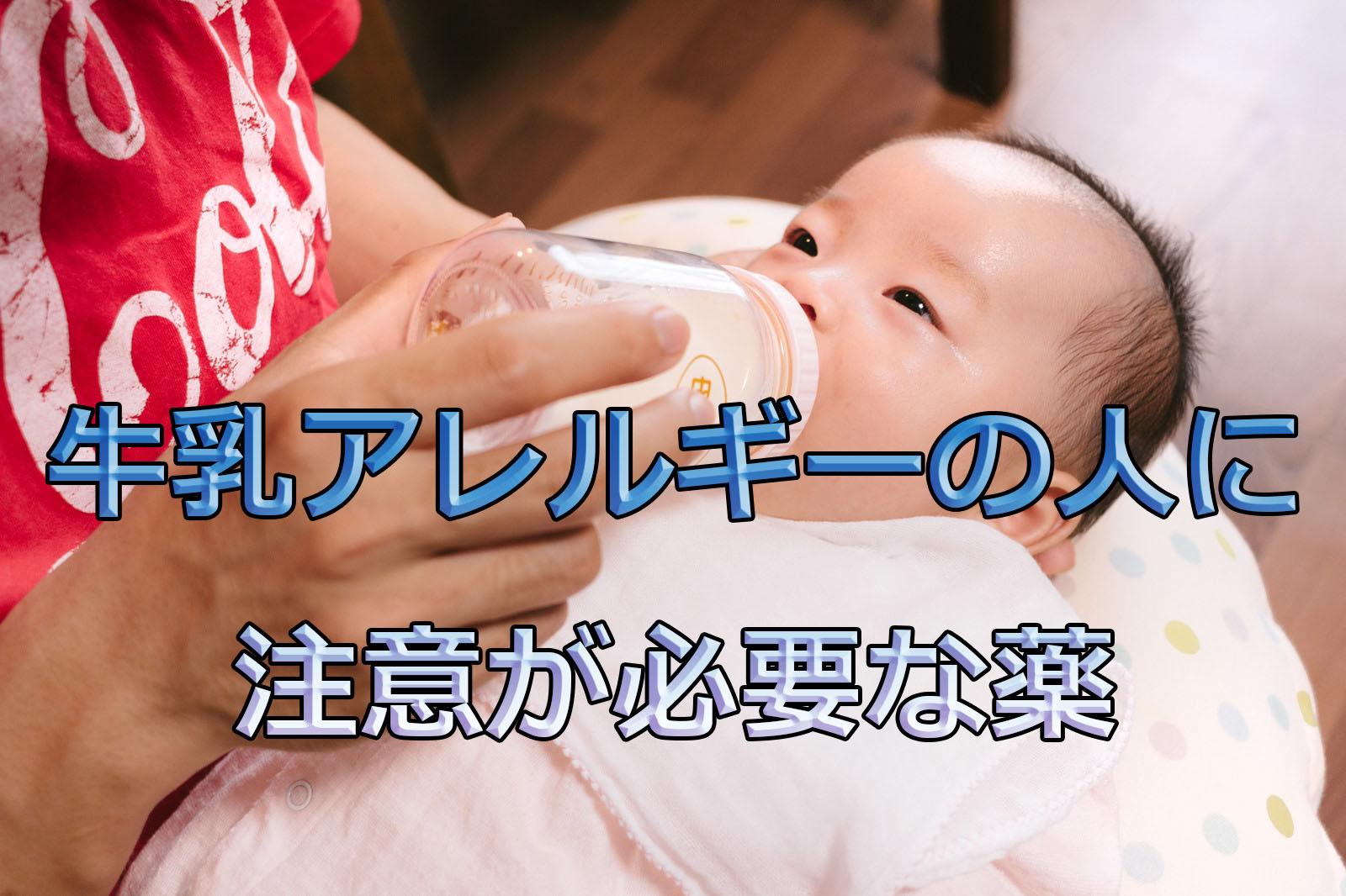 牛乳アレルギーに注意が必要な薬ーイナビル(ラニナミビル)も使えない!?