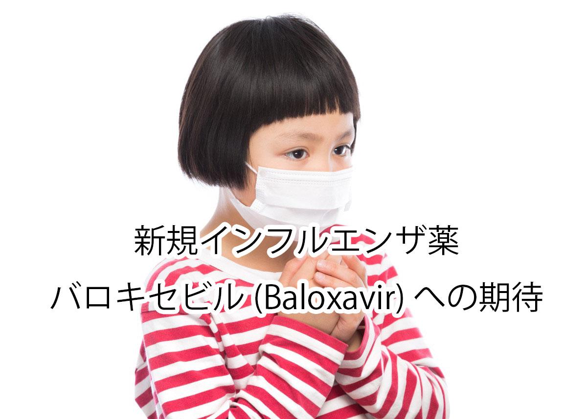 塩野義製薬の新規インフルエンザ薬バロキセビル (Baloxavir) への期待