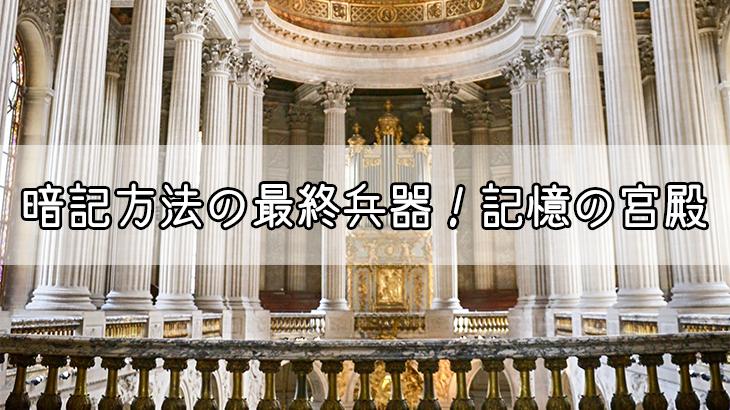 『暗記方法の最終兵器!記憶の宮殿』をご存知ですか?