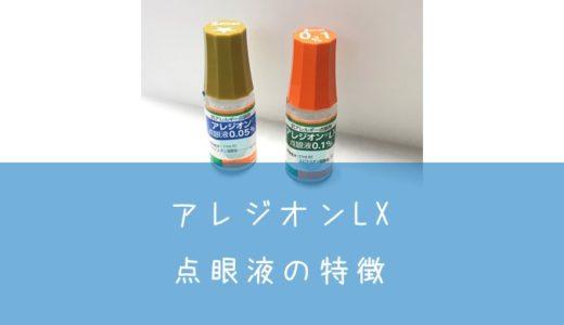 アレジオンLX点眼液の特徴、従来品との違い