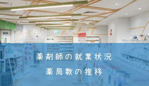 薬剤師の就業状況と薬局数の推移【薬剤師統計】