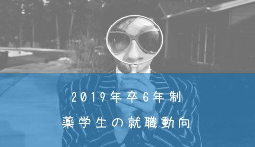 【2019年卒】6年制薬学生の就職動向