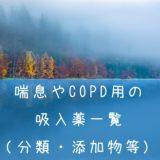 喘息やCOPD用の吸入薬一覧(分類と使い方、添加物、アルコール[エタノール]の有無)